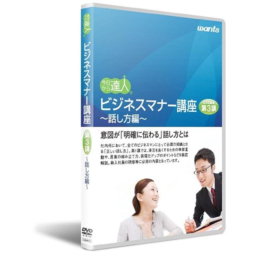 鎮静剤摂氏緊急ビジネスマナー:DVD講座 第3講 話し方編1