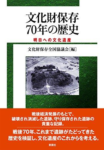 文化財保存70年の歴史―明日への文化遺産