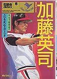 加藤英司―グラウンドの野性児 (名球会comics)