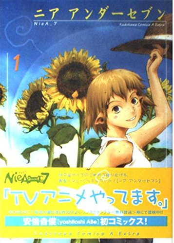 ニアアンダーセブン (1) (角川コミックス・エース・エクストラ)の詳細を見る