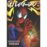 スパイダーマン―アルティメット (11) (アメコミ新潮)