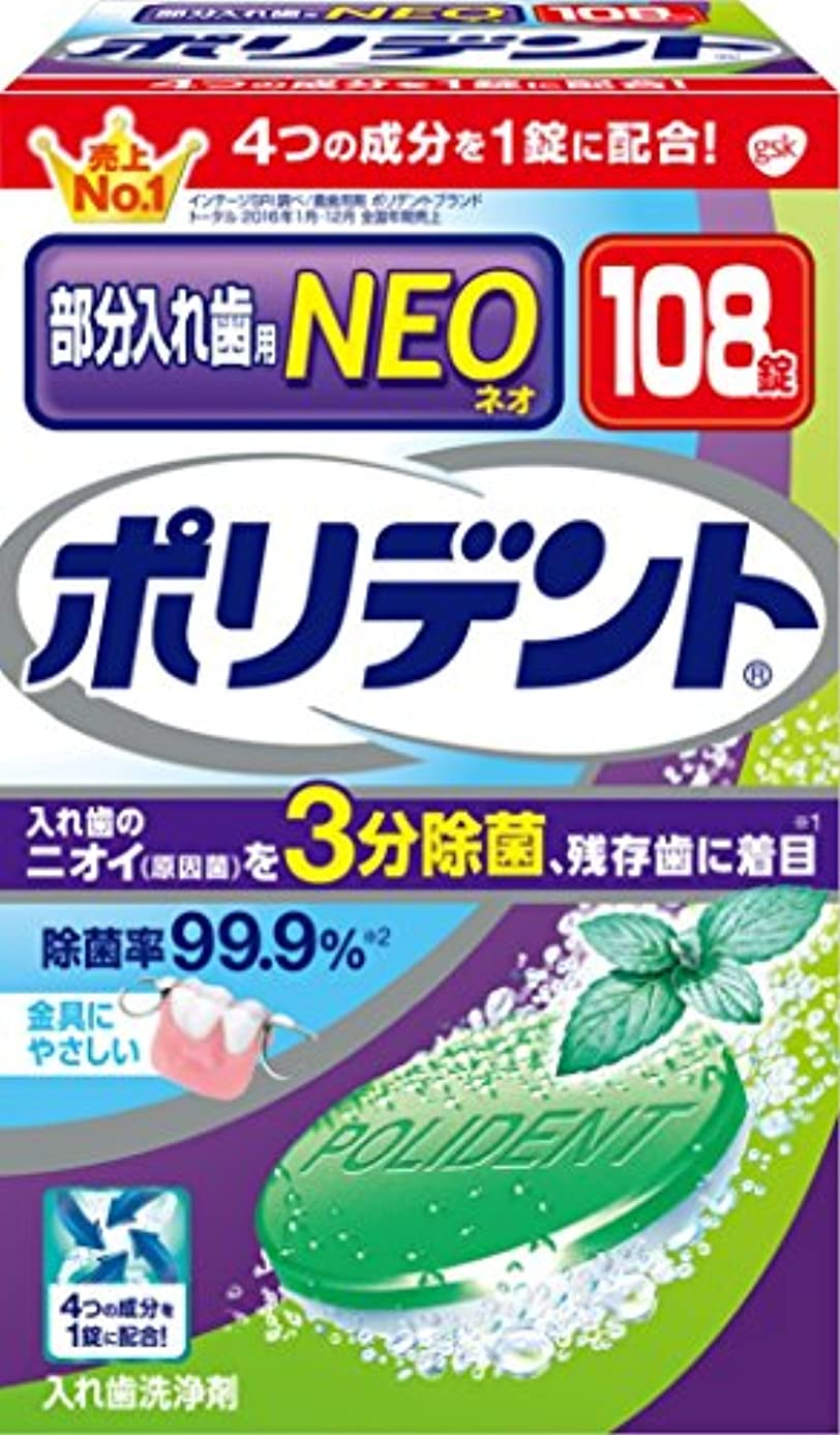 同志項目シーケンスポリデントNEO 入れ歯洗浄剤 108錠