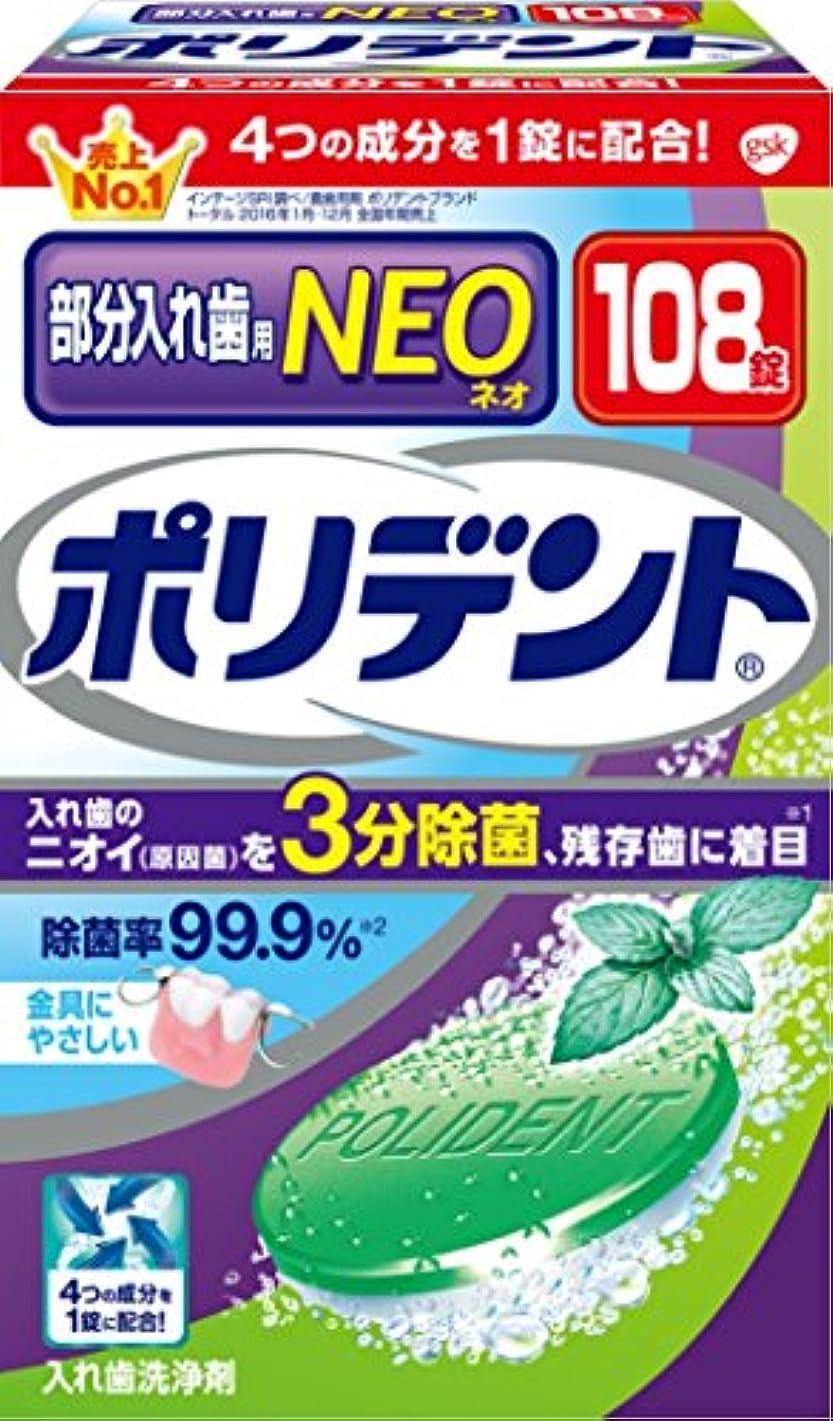 ずんぐりした分割モンゴメリー部分入れ歯用洗浄剤 ポリデントNEO 108錠