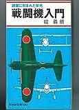 戦闘機入門 / 碇 義朗 のシリーズ情報を見る
