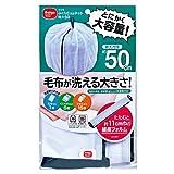 ダイヤコーポレーション ふくらむ洗濯ネット特大50 毛布も洗える