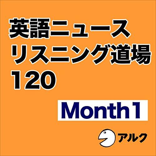 英語ニュースリスニング道場 120 Month 1 (アルク) | アルク
