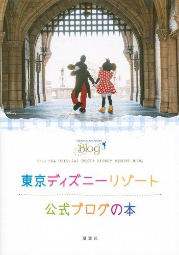 東京ディズニーリゾート公式ブログの本の詳細を見る