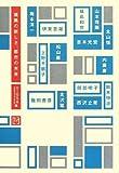建築の新しさ、都市の未来 (建築文化シナジー)