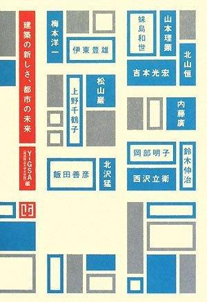 建築の新しさ、都市の未来 (建築文化シナジー)の詳細を見る