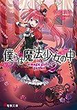 僕らは魔法少女の中2 -in a magic girl's garden- (電撃文庫)