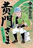 黄門さま〜助さんの憂鬱〜 2 (ヤングジャンプコミックス)