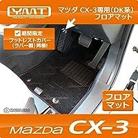 YMT マツダDK系CX-3 フロアマット ダークグレー CX3-5P-DG