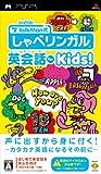 TALKMAN式 しゃべリンガル英会話 for Kids!(ソフト単体版) - PSP 画像
