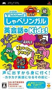 TALKMAN式 しゃべリンガル英会話 for Kids!(ソフト単体版)