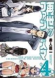 再世のファンタズマ(4)(完) (ガンガンコミックス)