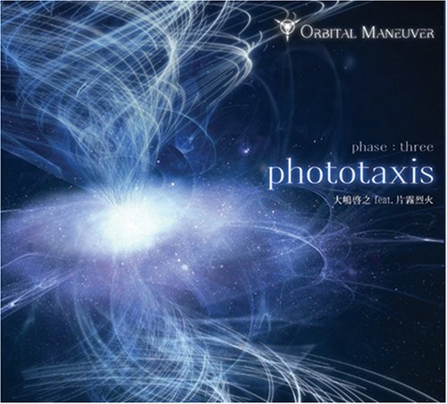 ORBITAL MANEUVER phase3:phototaxisの詳細を見る
