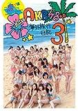 AKB48 海外旅行日記3 ハワイはハワイ