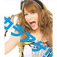 カラアゲ!!(DVD付)【初回限定フラッシュプライス盤】