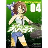 蒼き鋼のアルペジオ(4) (ヤングキングコミックス)