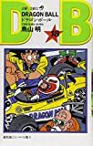 DRAGON BALL 18 (ジャンプコミックス)