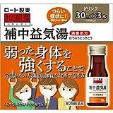 【第2類医薬品】和漢箋 新生補中益気湯内服液 30mL×3 ×3