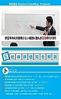 自社株評価完全解説セミナー [DVD]