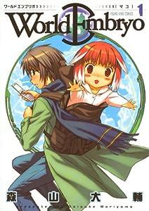 ワールドエンブリオ(1) (ヤングキングコミックス)