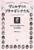 ヴェルディのプリマ・ドンナたち ヒロインから知るオペラ全26作品