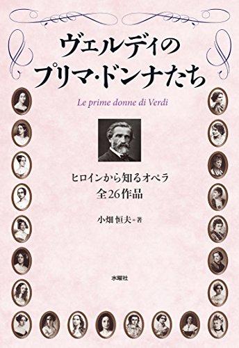 ヴェルディの全26作品をオペラのヒロインから読み解く一冊———〈ヴェルディのプリマ・ドンナたち〉小畑恒夫著(水曜社刊)