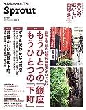 スプラウト 日帰りで行く 大人のおいしい街歩き4 (Martブックス vol.25)
