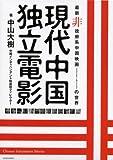 現代中国独立電影