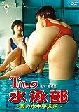 Tバック水泳部 ~愛の水中平泳ぎ~(復刻スペシャルプライス版)