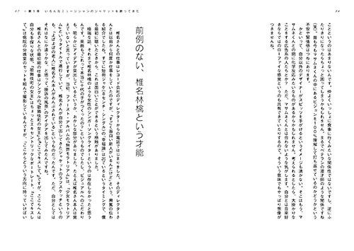死んだらJ-POPが困る人、 CDジャケットデザイナー 木村 豊