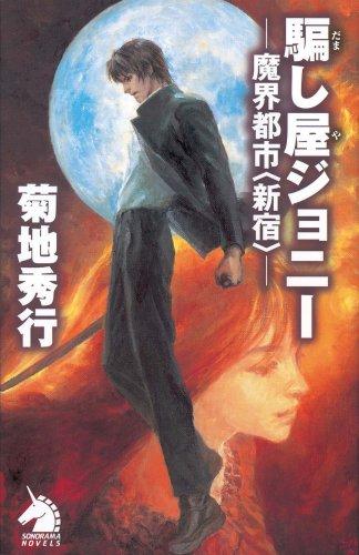 騙し屋ジョニー 魔界都市〈新宿〉 (ソノラマノベルス)の詳細を見る