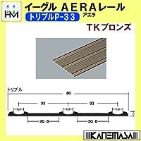 AERA (アエラ) レール 【イーグル】 ハマクニ トリプルP-33-3000mm TKブロンズ 【10本梱包売り】 435-515