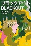 ブラックアウト(下) (ハヤカワ文庫SF)