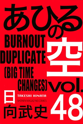 あひるの空(48) BURNOUT DUPLICATE[BIG TIME CHANGES] (週刊少年マガジンコミックス)