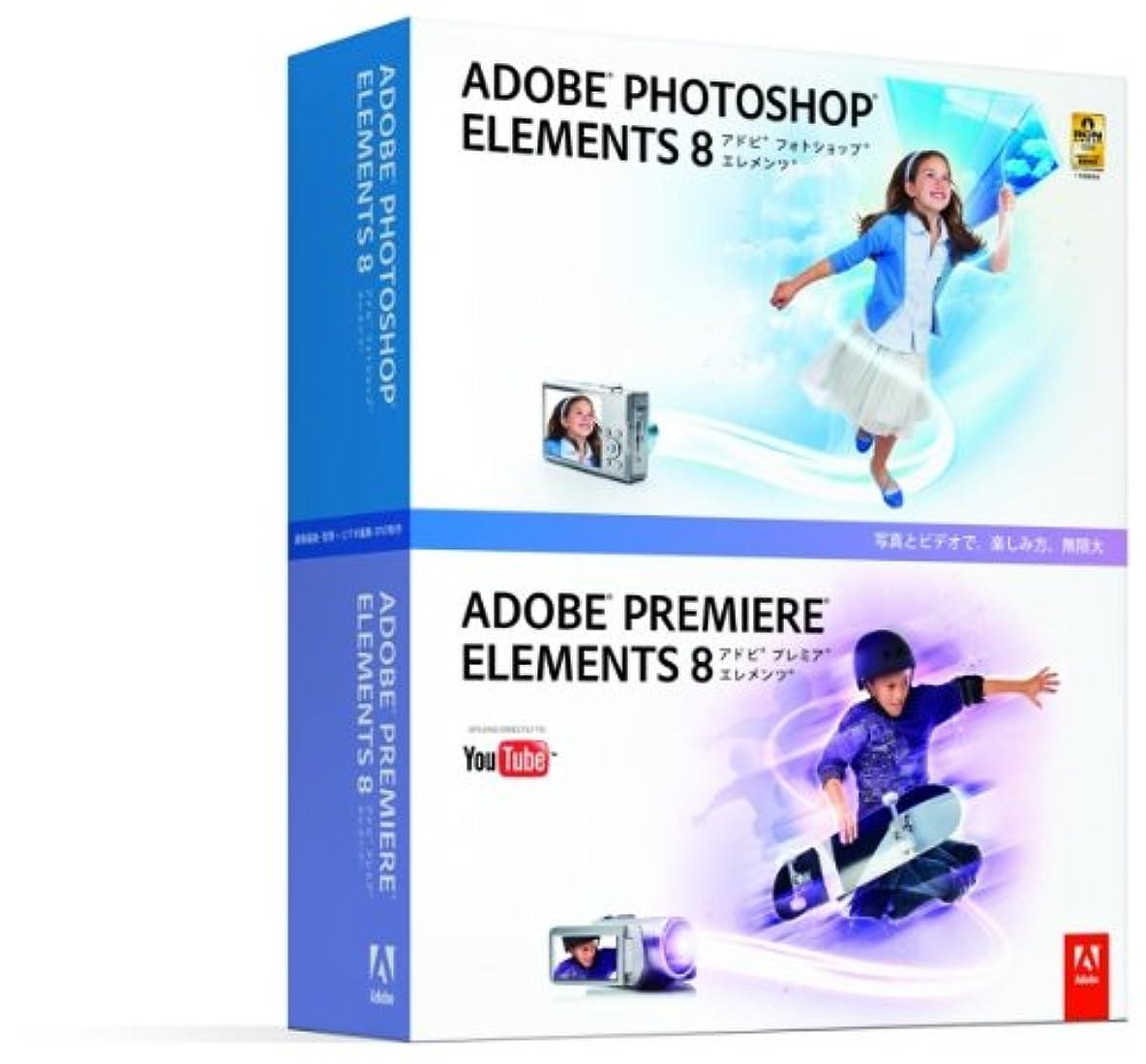 ファッション地下月Adobe Photoshop Elements 8 & Adobe Premiere Elements 8 日本語版 Windows版