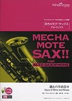 管楽器ソロ楽譜 めちゃモテサックス〜アルトサックス〜 酒とバラの日々 模範演奏・カラオケCD付 (WMS-11-012)