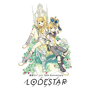 KARENT presents 鏡音リン・レン 10th Anniversary -LODESTAR- (限定盤)