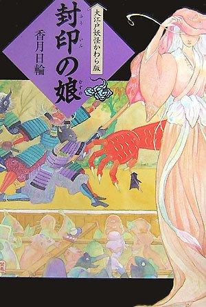 封印の娘 (大江戸妖怪かわら版 3)の詳細を見る