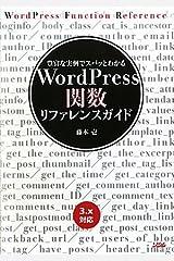 WordPress関数リファレンスガイド 単行本