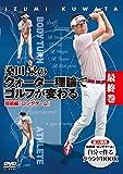 桑田泉のクォーター理論でゴルフが変わる 最終巻 技術編『ロングゲーム』[TDV-28210D][DVD]