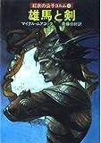 雄馬と剣—紅衣の公子コルム6 (ハヤカワ文庫 SF 561)