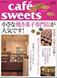 cafe-sweets vol.93 (柴田書店MOOK) 画像