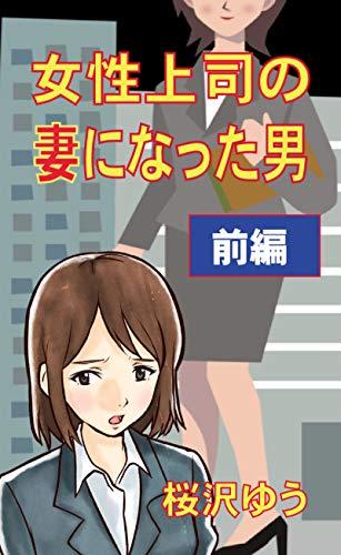 女性上司の妻になった男【前編】 (性転のへきれきTS文庫)