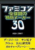 ファミコン全盛期の精鋭メーカー30