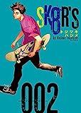 SK8R'S 2 (ビッグコミックス)