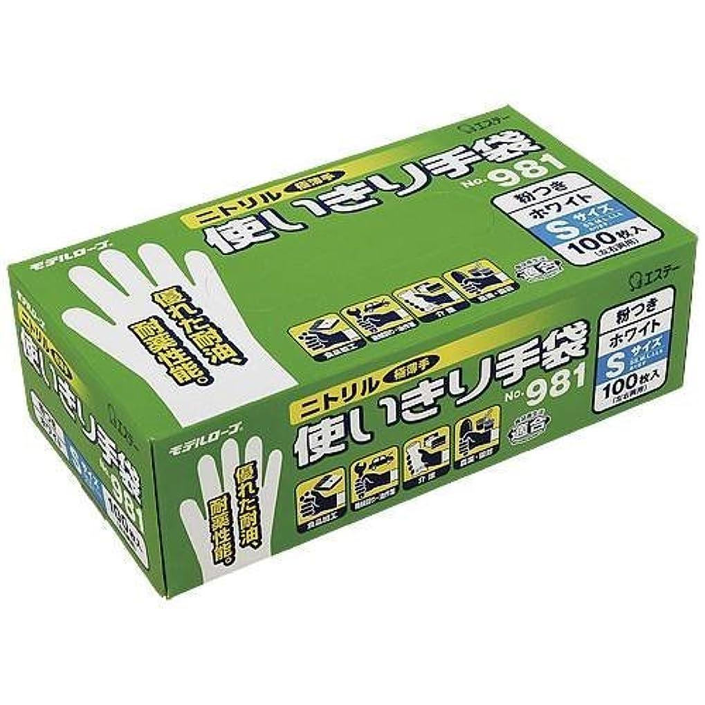 ピンポイント仕える置換エステー ニトリル手袋 粉付(100枚入)S ホワイト No.981