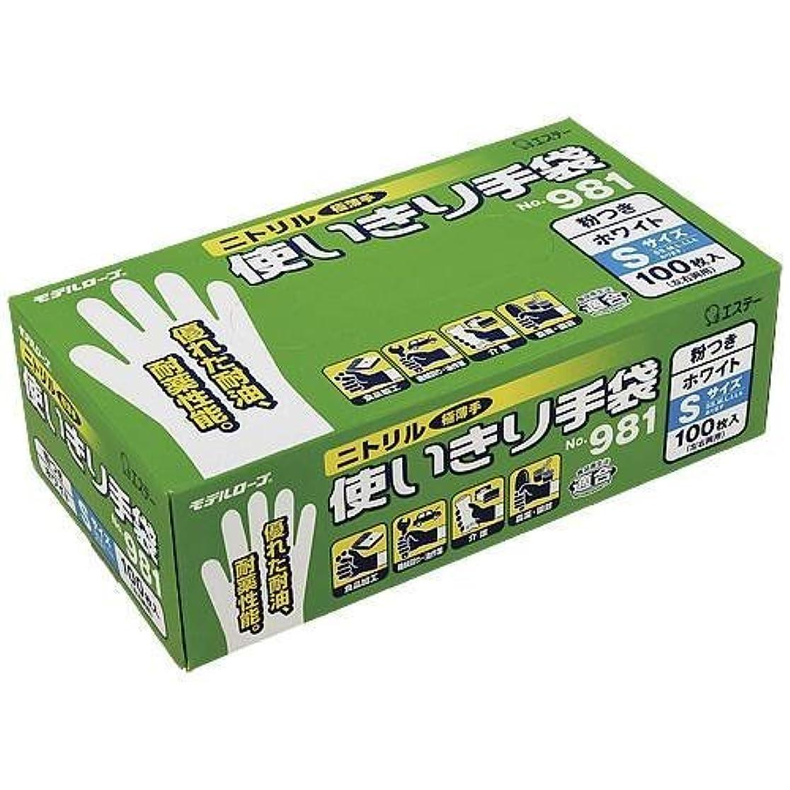 魚樹皮フェロー諸島エステー ニトリル手袋 粉付(100枚入)S ホワイト No.981